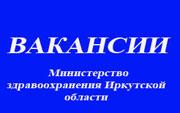 Вакансии на сайте МЗ  Иркутской  обл
